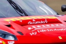 Congratulations to Maranello Motorsport and Cumulo9